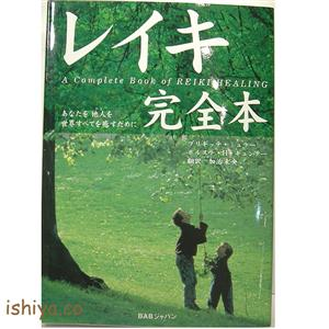 レイキ完全本<BR>A Complete Book Of REIKI HEARING